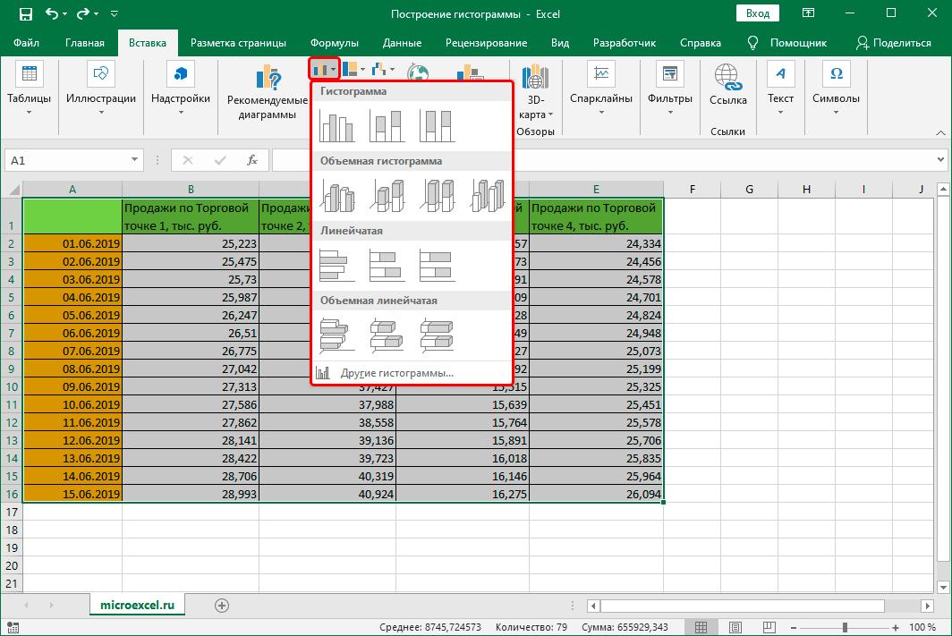 Выбор вида гистограммы для вставки в Excel