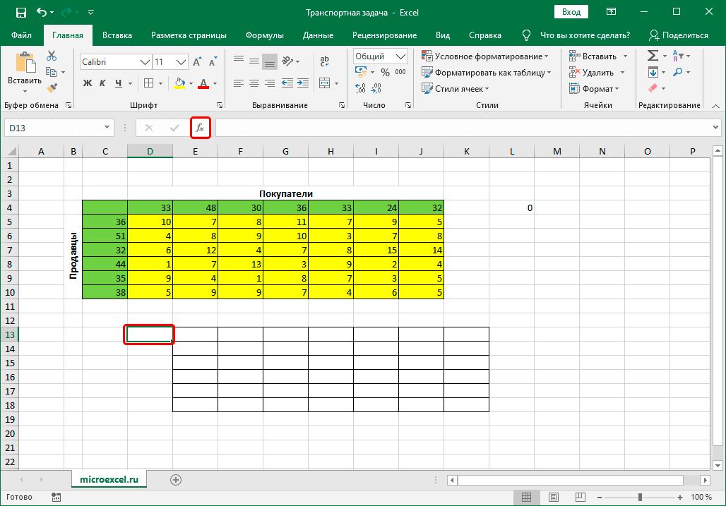 Вставка функции в ячейку таблицы Excel