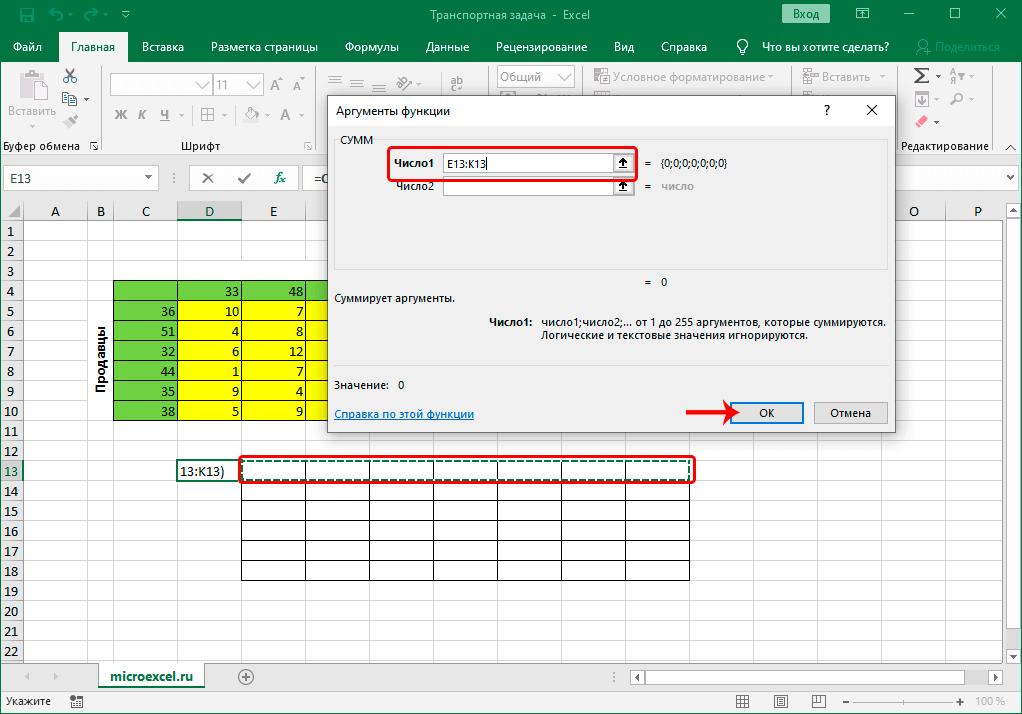 Заполнение аргументов функции СУММ в Excel