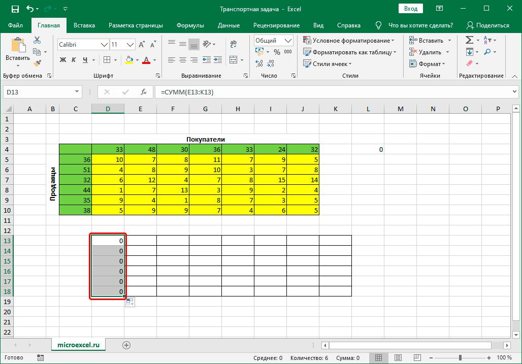 Результат копирования формулы в другие ячейки столбца в Эксель