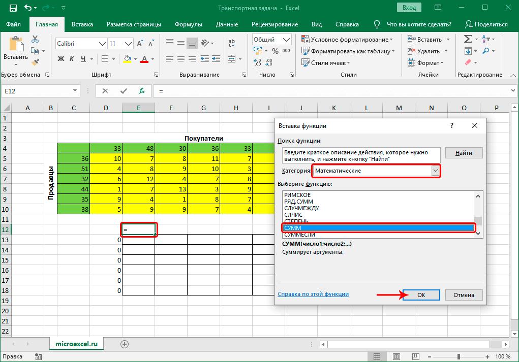 Вставка функции СУММ в ячейку таблицы Эксель