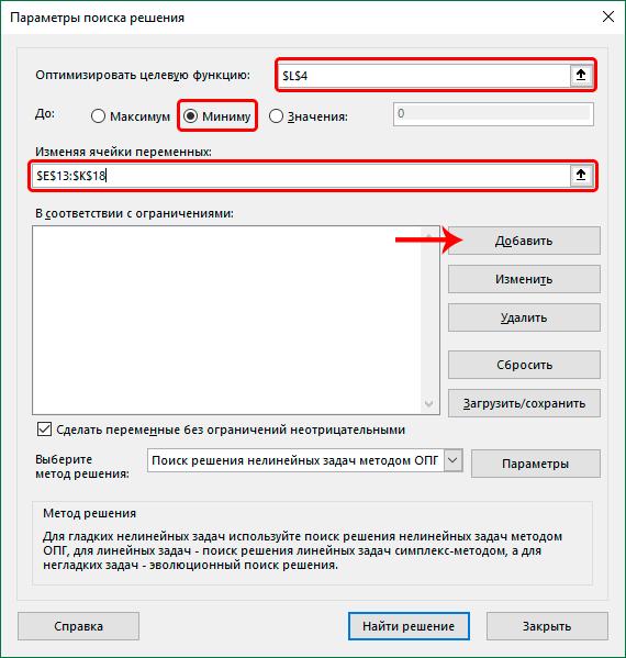 Заполнение параметров функции Поиск решения в Эксель