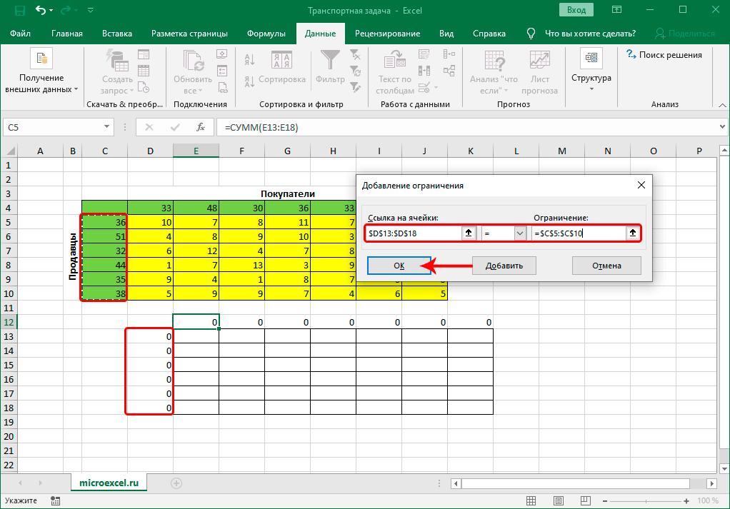 Добавление ограничения в параметры функции Поиск решения в Excel