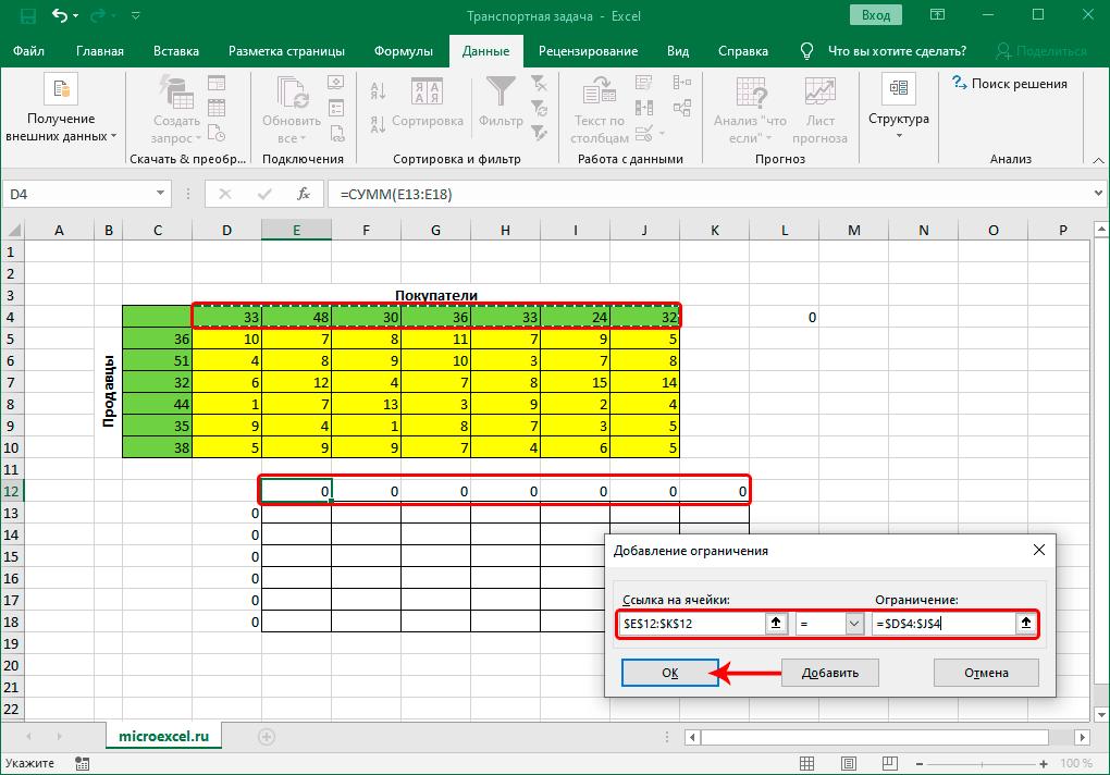 Добавление ограничения в параметры функции Поиск решения в Эксель