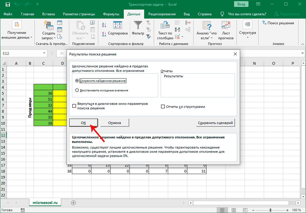 Результат работы функции Поиск решения в Excel