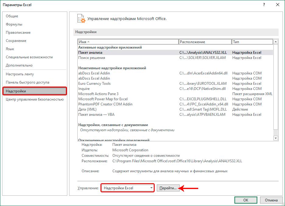 Переход к надстройкам Excel