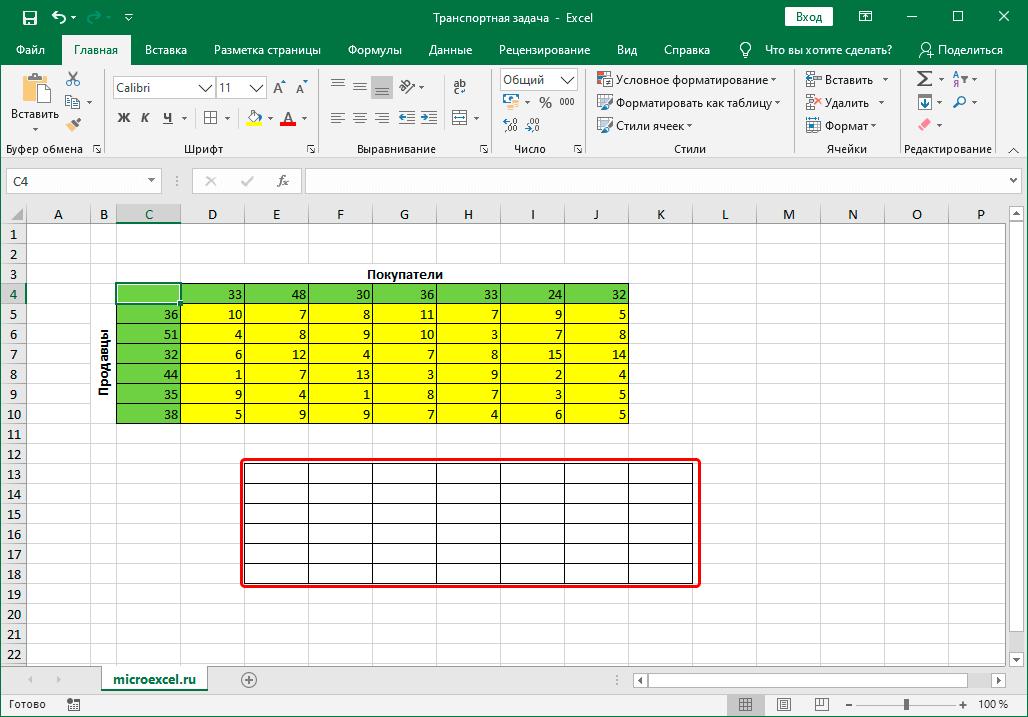 Создание новой таблицы для решения транспортной задачи в Эксель