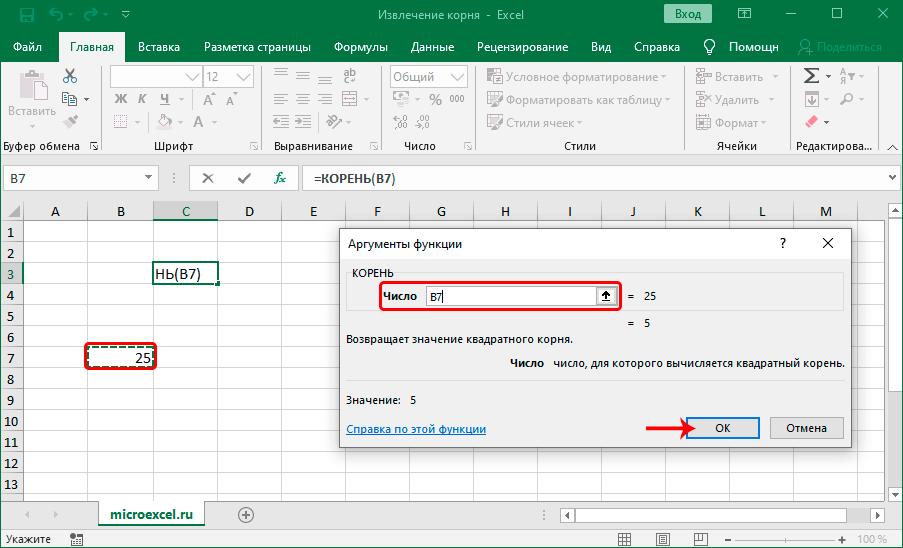 Заполнение аргумента функции КОРЕНЬ в Excel