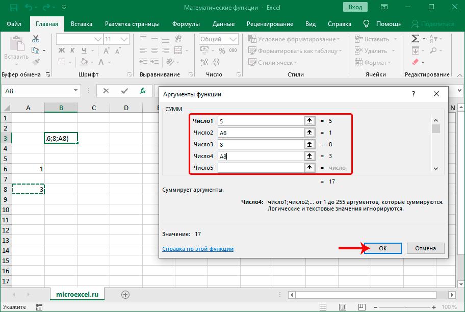 Аргументы функции СУММ в Excel