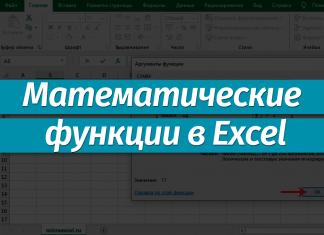 Основные математические функции в Excel: использование, формулы