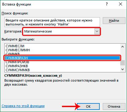 Выбор оператора СУММКВРАЗН для вставки в ячейку таблицы Excel