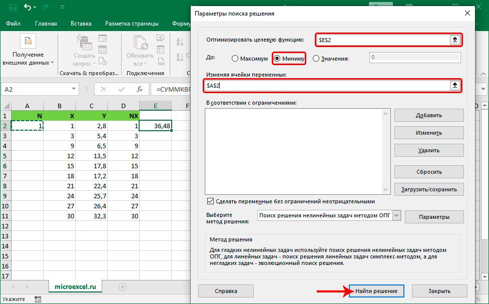 Заполнение параметров Поиска решения в Excel