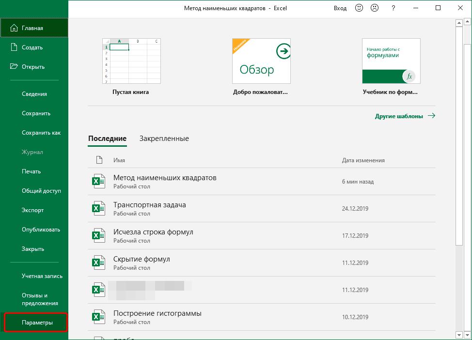 Переход к параметрам Excel