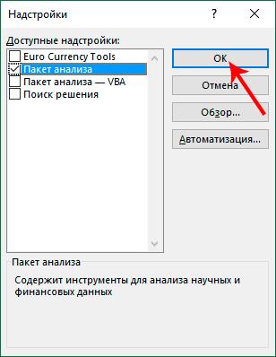 Включение надстройки Пакет анализа в Excel
