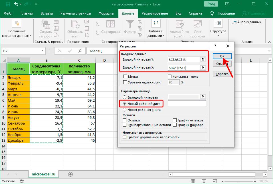 Настройка параметров регрессии для анализа данных в Эксель