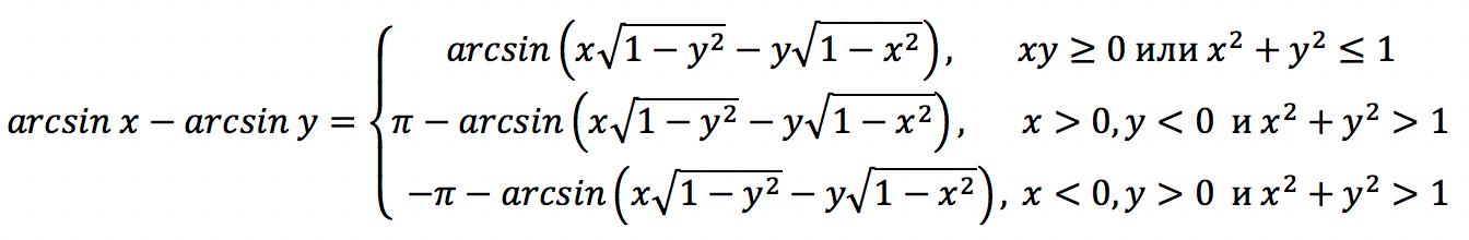 Разность тригонометрических функций: формулы
