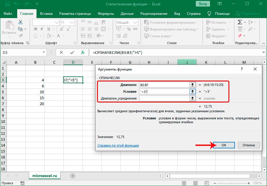 Заполнение аргументов функции СРЗНАЧЕСЛИ в Excel