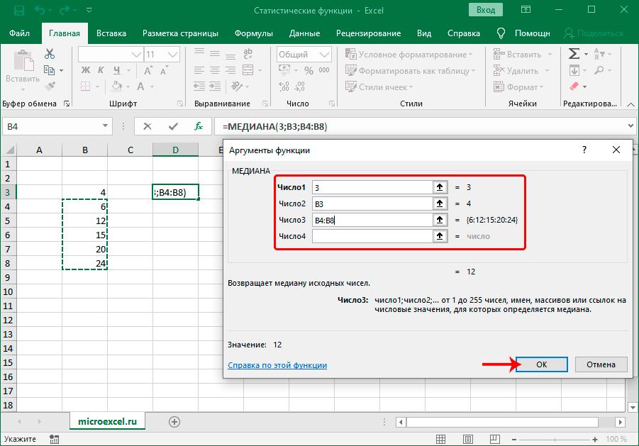Заполнение аргументов функции МЕДИАНА в Excel