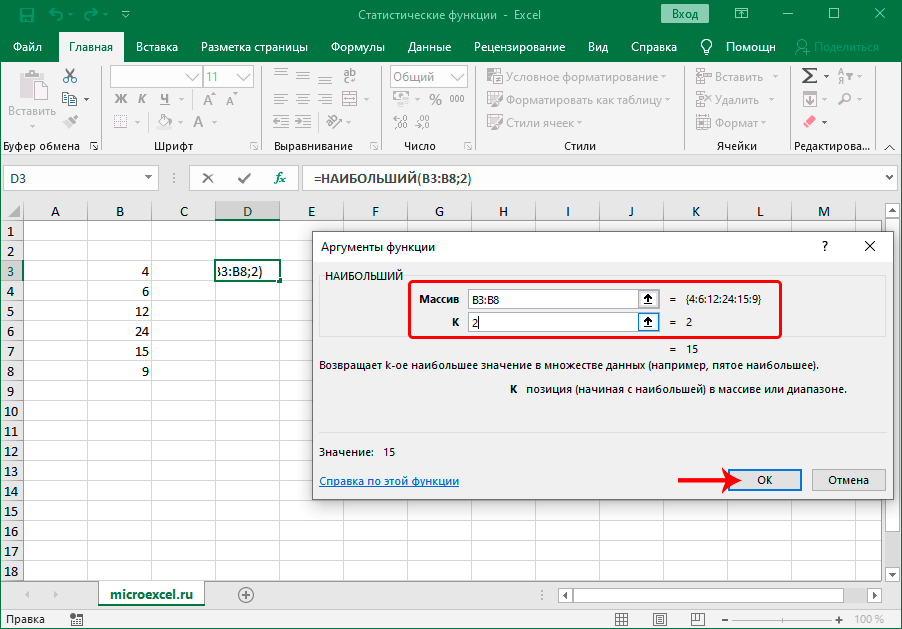 Заполнение аргументов функции НАИБОЛЬШИЙ в Excel