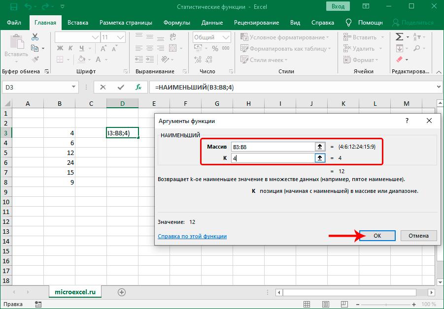 Заполнение аргументов функции НАИМЕНЬШИЙ в Excel