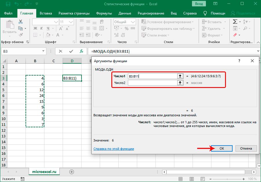Заполнение аргументов функции МОДА в Excel