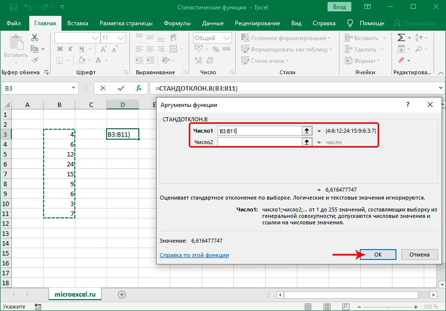 Заполнение аргументов функции СТАНДОТКЛОН в Excel