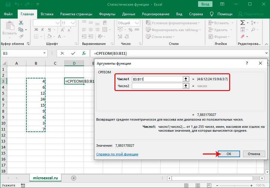 Заполнение аргументов функции СРГЕОМ в Excel