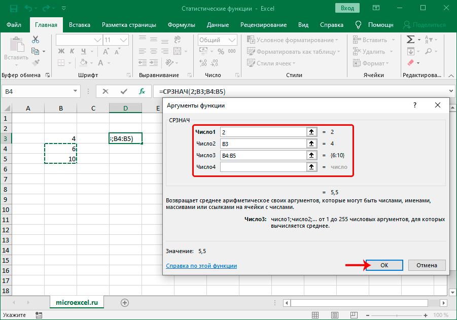 Заполнение аргументов функции СРЗНАЧ в Excel