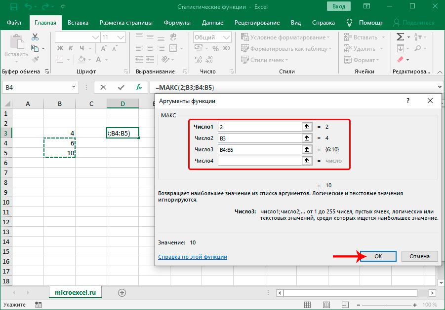Заполнение аргументов функции МАКС в Excel