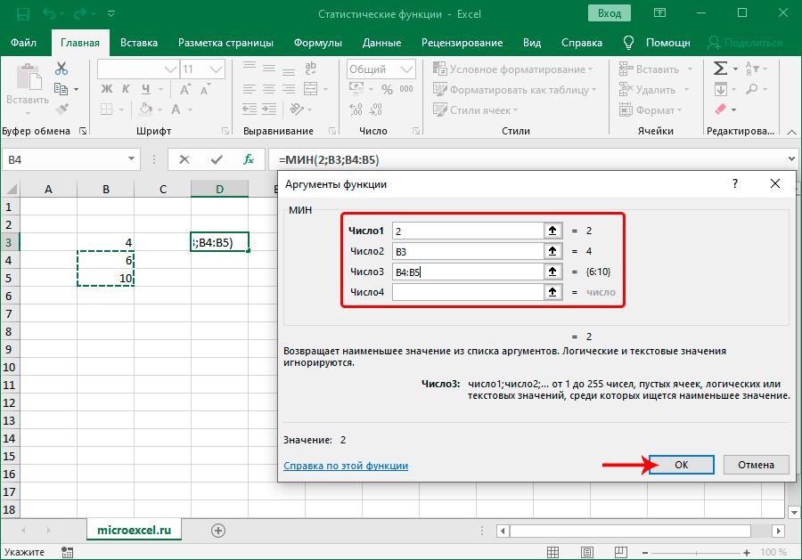 Заполнение аргументов функции МИН в Excel