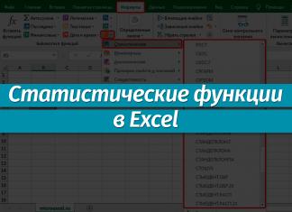 Основные статистические функции в Excel: использование, формулы