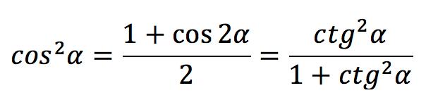 Степени тригонометрических функций