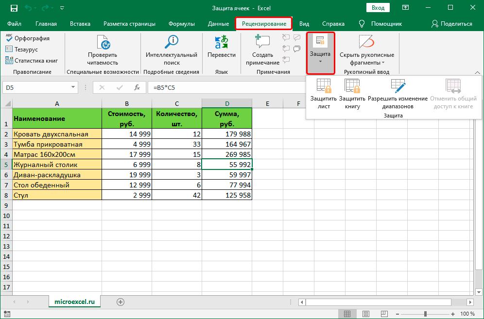 Включение защиты листа во вкладке Рецензирование в Excel