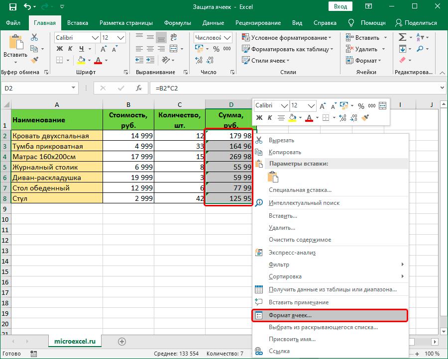 Переход к форматированию ячеек в Excel