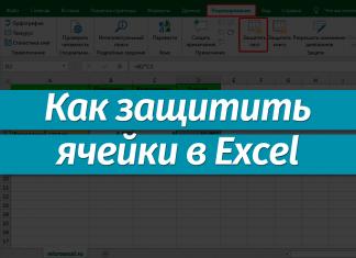 Как защитить отдельные ячейки от редактирования в Excel