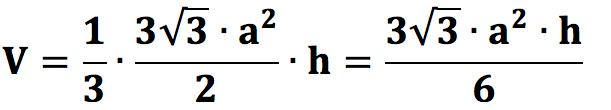 Формула объема правильного шестиугольника