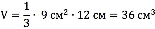 Формула расчета объема правильной четырехугольной пирамиды