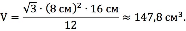 Формула расчета объема правильной треугольной пирамиды
