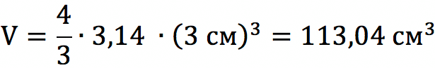 Формула вычисления объема шара через радиус