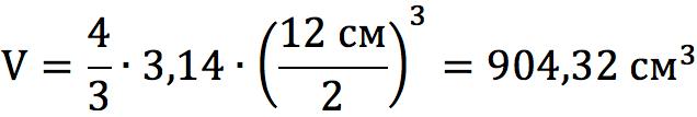 Формула нахождения объема шара через радиус