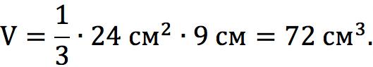Расчет объема тетраэдра