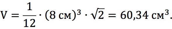 Вычисление объема правильного тетраэдра