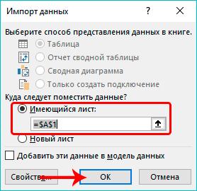 Импорт данных на текущем листе в Эксель