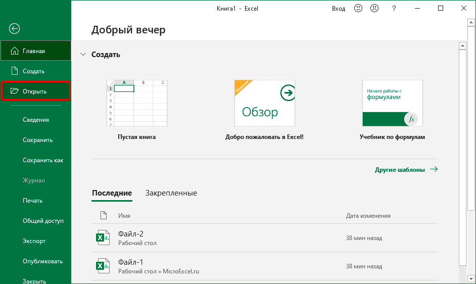Открытие файла в Excel