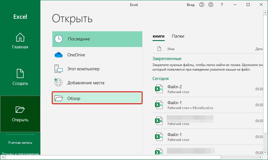 Переход к выбору файла для открытия в Excel