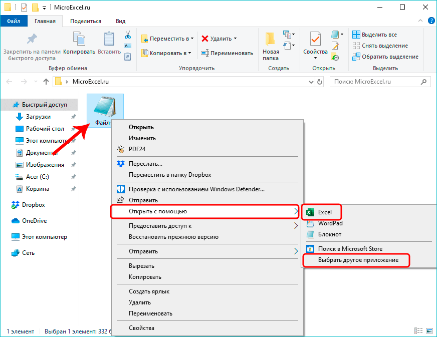 Выбор программы для открытия файла через контекстное меню в Windows