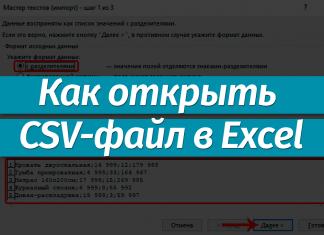 Как правильно открыть данные CSV-файла в Excel