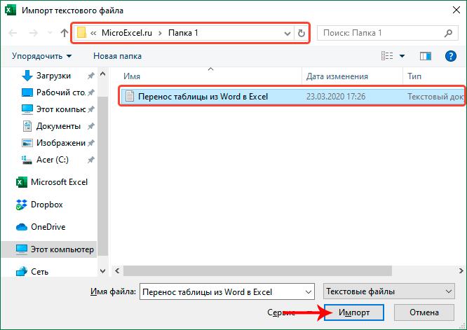 Выбор текстового документа для импорта в Эксель