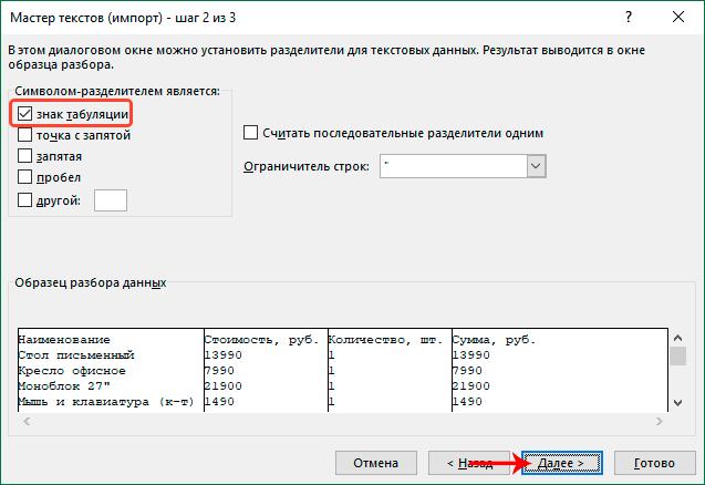 Мастер импорта текстов - шаг 2
