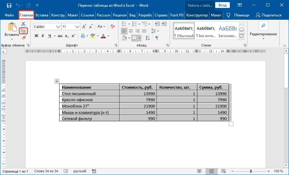 Копирование таблицы в Word